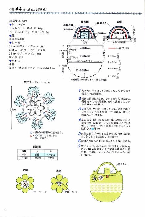 Hanmade_Beads_Crochet-2009_064 (468x700, 233Kb)