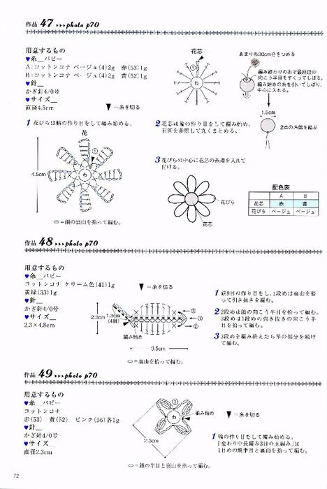 Hanmade_Beads_Crochet-2009_074 (468x700, 196Kb)