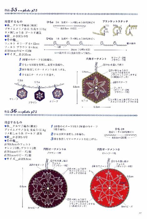 Hanmade_Beads_Crochet-2009_079 (470x700, 301Kb)