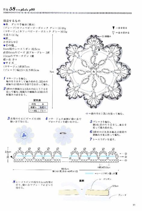 Hanmade_Beads_Crochet-2009_083 (472x700, 219Kb)