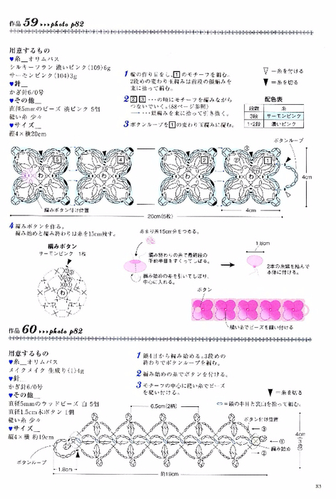 Hanmade_Beads_Crochet-2009_085 (472x700, 244Kb)