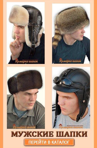 2835299_Bolshoi_vibor_golovnih_yborov_v_internetmagazine_Yarmarka_Shapok4 (380x580, 49Kb)