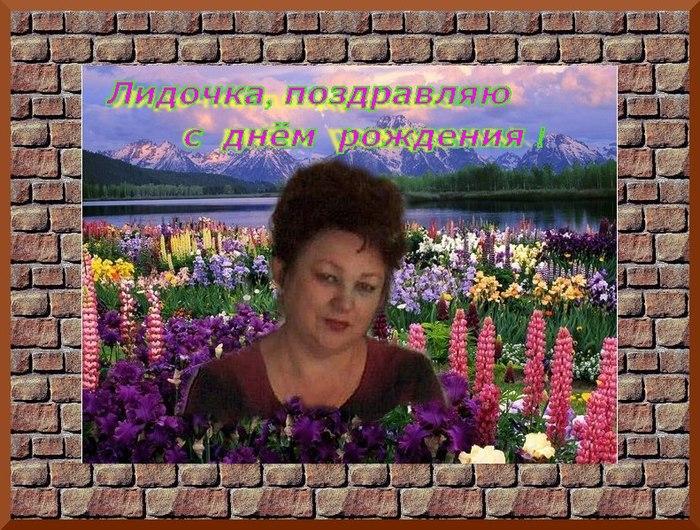 Лида Кирютина ДР (700x530, 152Kb)