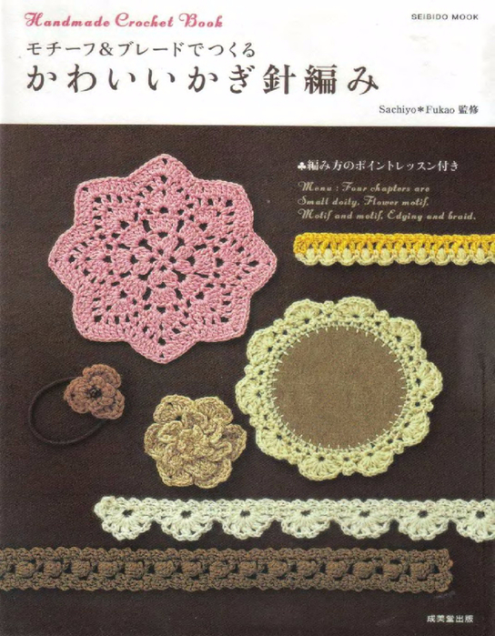 Handmade_Crochet_Book-2007_000 (544x700, 424Kb)