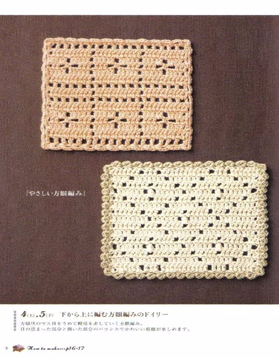 Handmade_Crochet_Book-2007_009 (544x700, 413Kb)