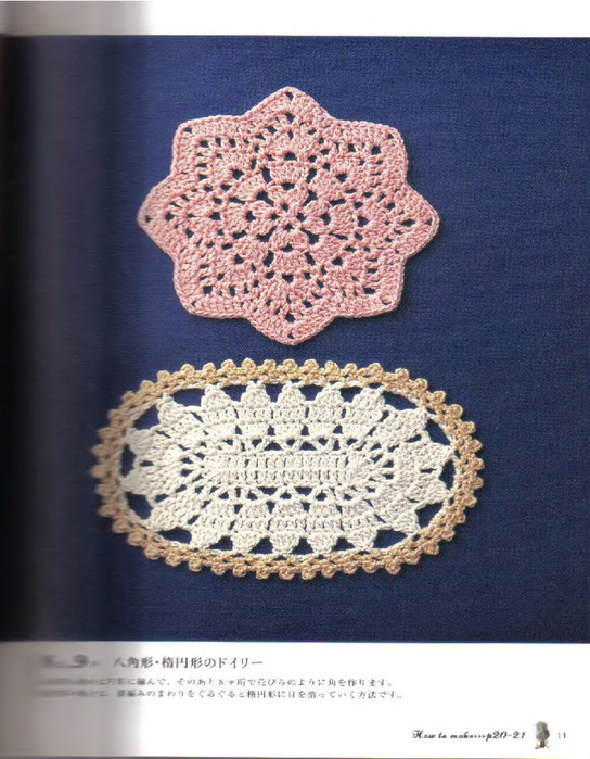 Handmade_Crochet_Book-2007_011 (544x700, 389Kb)