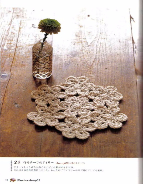 Handmade_Crochet_Book-2007_050 (544x700, 382Kb)