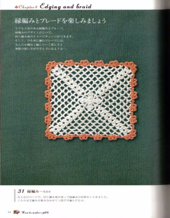 Handmade_Crochet_Book-2007_064 (544x700, 380Kb)