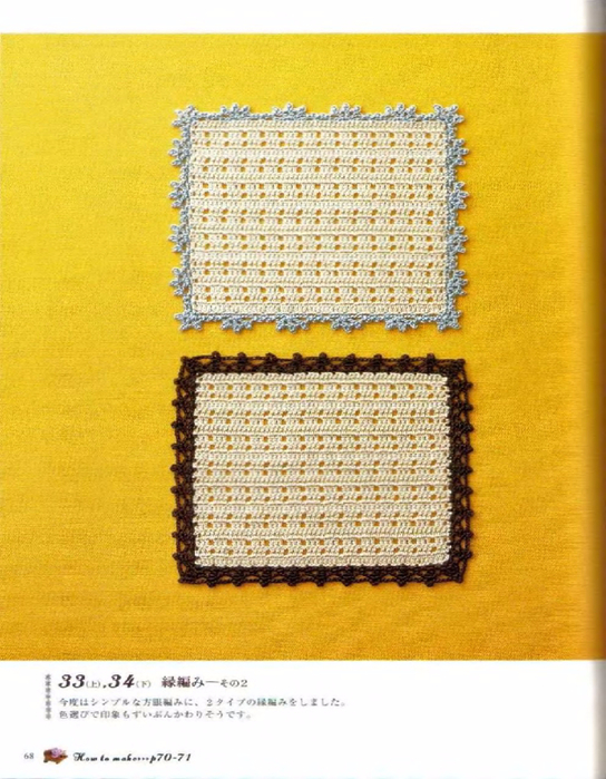 Handmade_Crochet_Book-2007_068 (544x700, 437Kb)