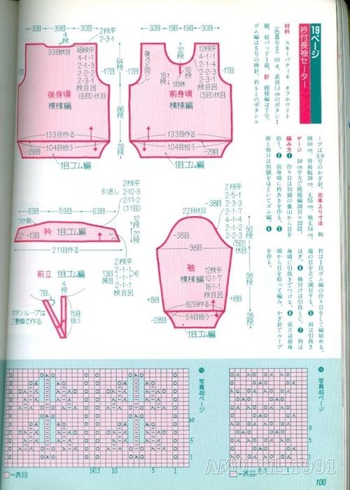 Ажурная блузка связанная спицами схема вязания/3071837_Amu_KL_0066 (500x700, 248Kb)