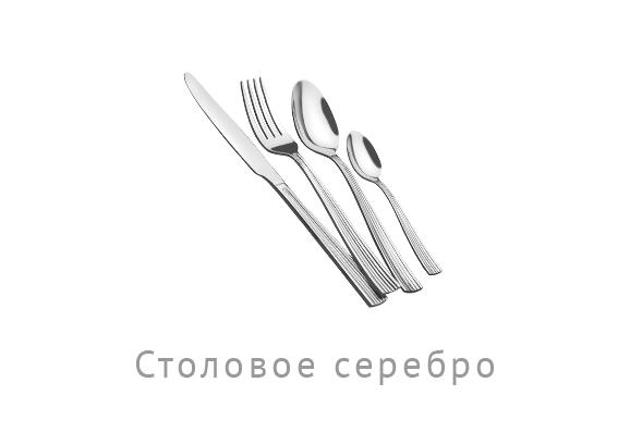stol serebro (578x397, 80Kb)