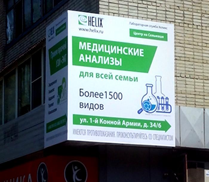 лаборатория Хеликс на Сельмаше/683232_medtsentr (700x610, 276Kb)