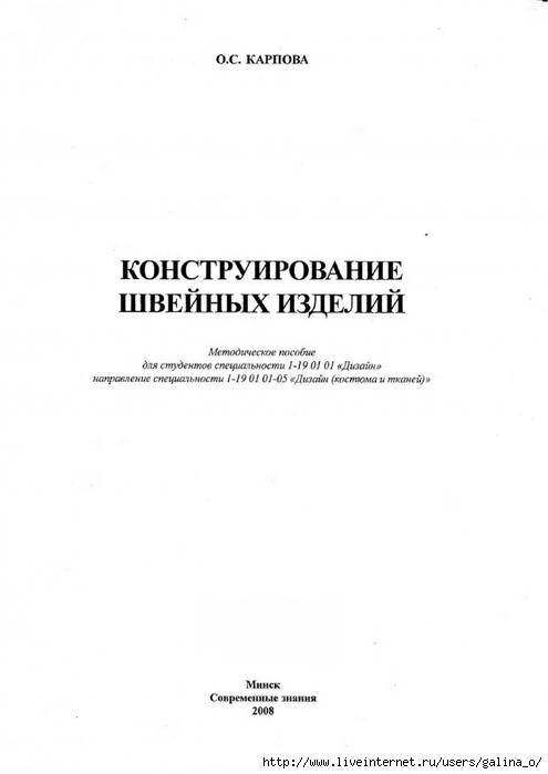 4870325_Karpova_O_S_Konstruirovanie_shveynykh_izdeliy001_1_ (495x700, 105Kb)