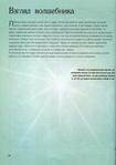 Превью Колдовство. Вышивка крестом - Джоан Эллиот_Страница_41 (492x700, 336Kb)