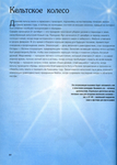 Превью Колдовство. Вышивка крестом - Джоан Эллиот_Страница_65 (499x700, 403Kb)