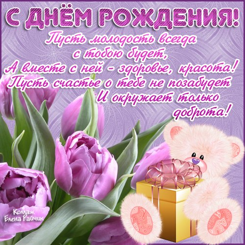 Красивые слова поздравления с днем рождения девушки