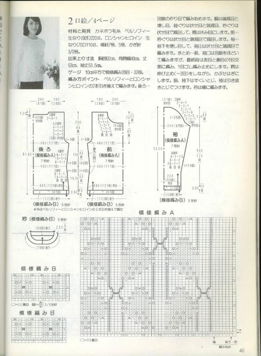 Вязание спицами. Пуловер. схема вязания спицами/3071837_332 (514x700, 251Kb)