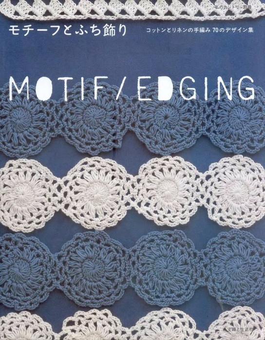 Motif_Edging_kr_000 (544x700, 428Kb)