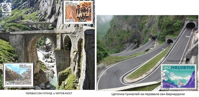 Перевалы и туннели Швейцарии. Чертов мост - переход войск Суворова через Альпы (700x341, 126Kb)