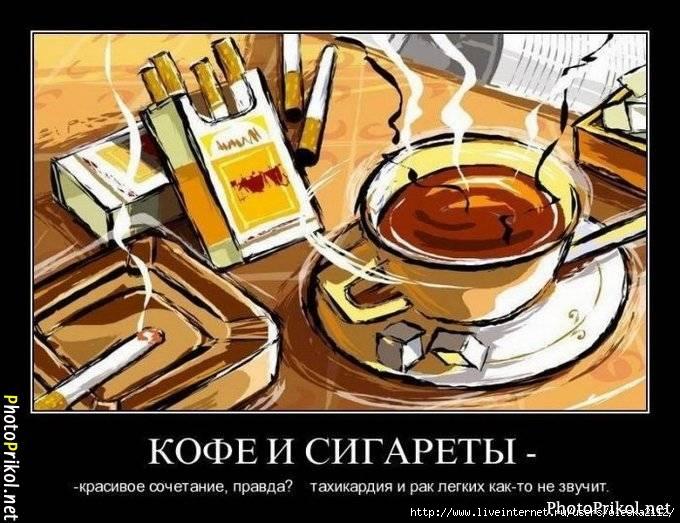 кофу и сигареты (680x523, 224Kb)
