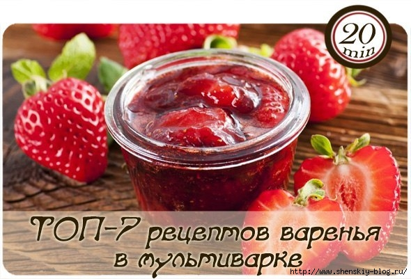 ТОП-7 рецептов варенья в мультиварке!/4121583_lisRah6vVME (590x401, 171Kb)