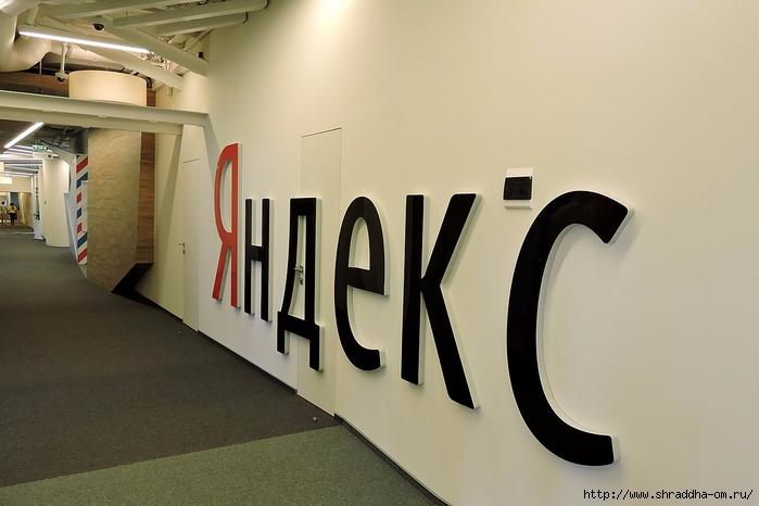 Яндекс офис Yandex Питер (2)  (700x466, 186Kb)