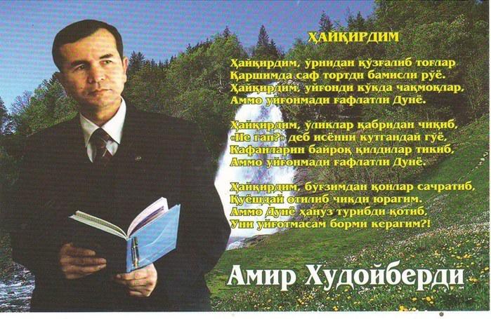Амирнинг-яхши-расми-шеъри-билан (700x455, 130Kb)