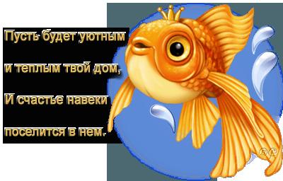 3085196_zolotaya_ribka (400x256, 114Kb)
