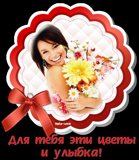 для тебя эти цветы и улыбки (483x554, 313Kb)