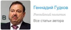 6209540_Gydkov_Gennadii (240x104, 21Kb)