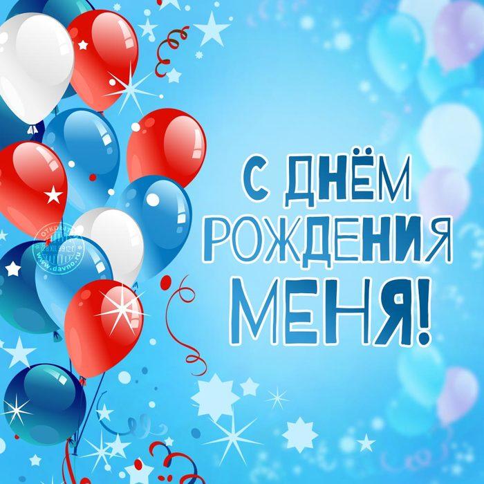 Поздравления с днем рождения сегодня праздник день рождения