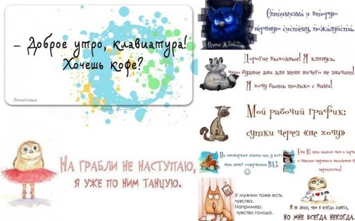5672049_1372189961_frazochki (700x436, 67Kb)