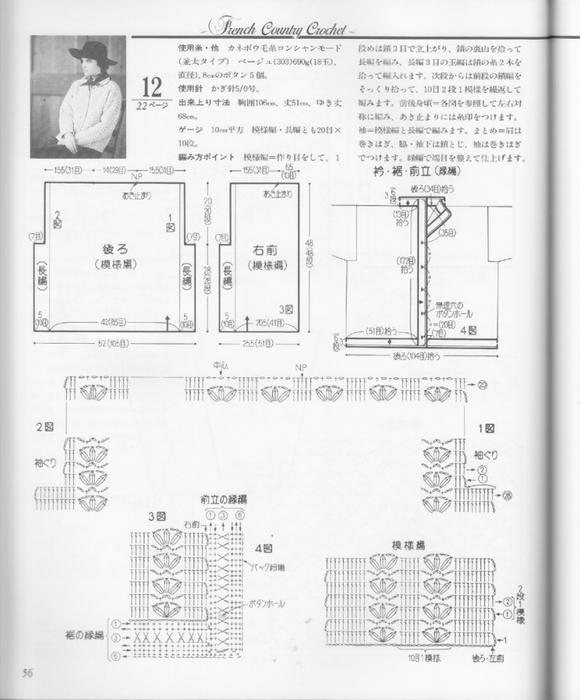 Теплый жакет связанный крючком, схемы вязания/3071837_382 (580x700, 200Kb)
