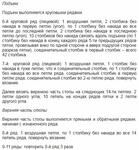 Превью 5 (528x568, 379Kb)