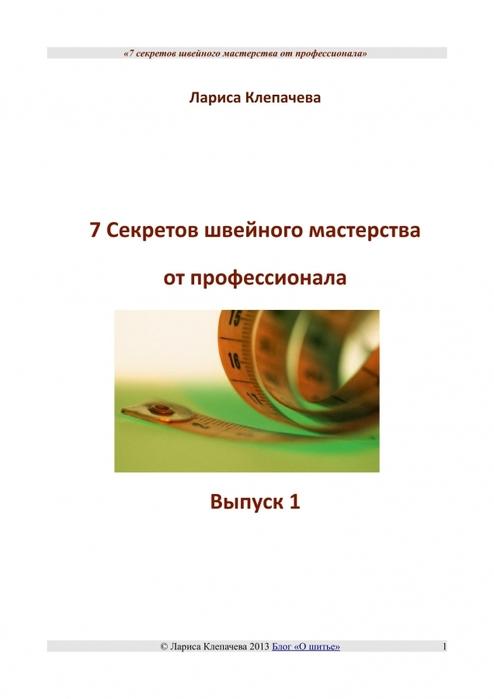 4870325_7_sekretov_shveynogo_masterstva_33__33__33__3301 (494x700, 108Kb)