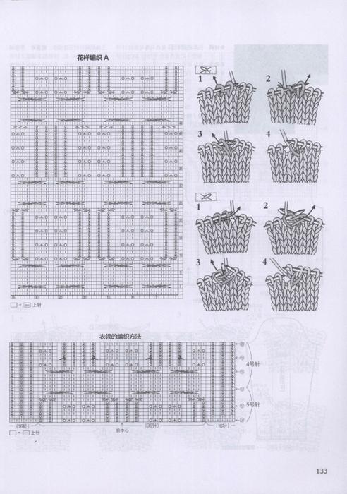 Жилет связанный спицами со схемой вязания./3071837_463 (492x700, 245Kb)