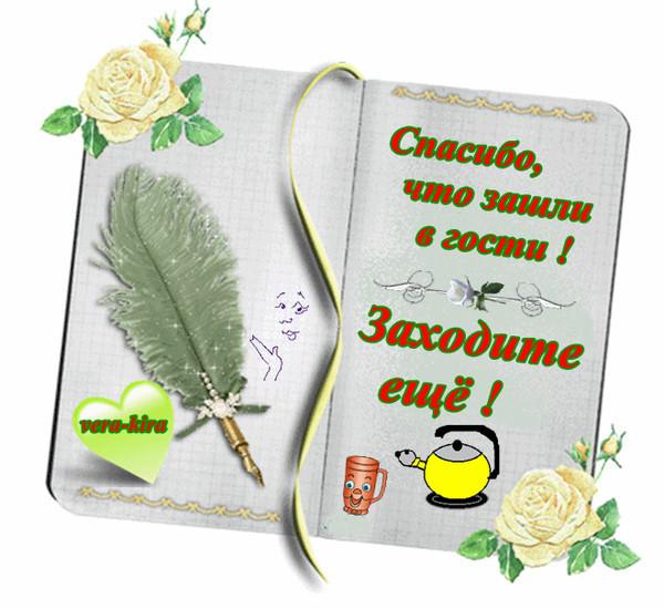 91668869_Spasibochto_zashli_v_gosti__Zahodite_eschyo_GIF (600x550, 102Kb)