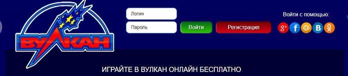 казино Вулкан/4121583_1111 (700x152, 15Kb)
