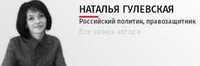 6209540_Gylevskaya_Natalya (290x96, 16Kb)