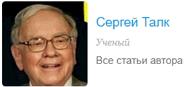 6209540_Talk_Sergei (190x87, 14Kb)