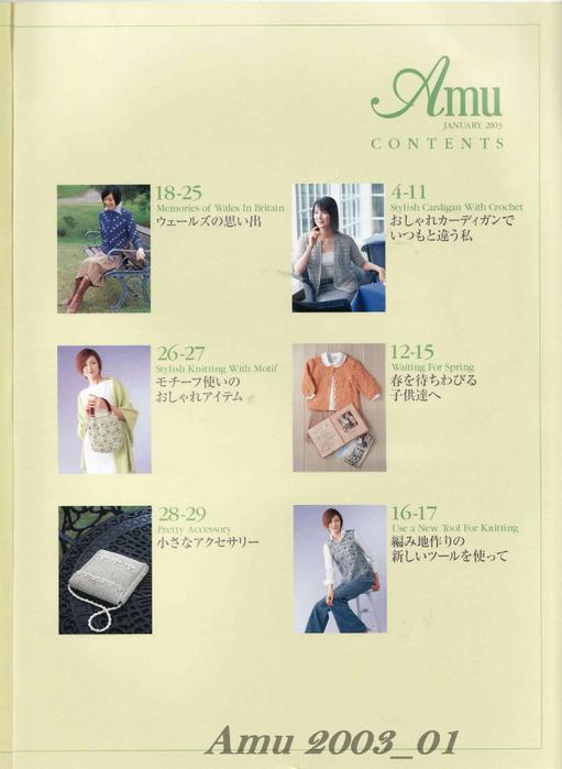 Amu 2003_01_Page_02 (511x700, 264Kb)