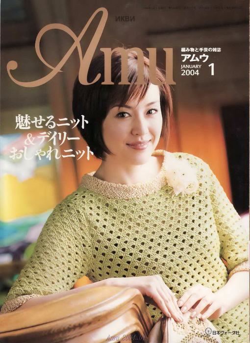 Amu 2004_01 Page 001 (510x700, 411Kb)