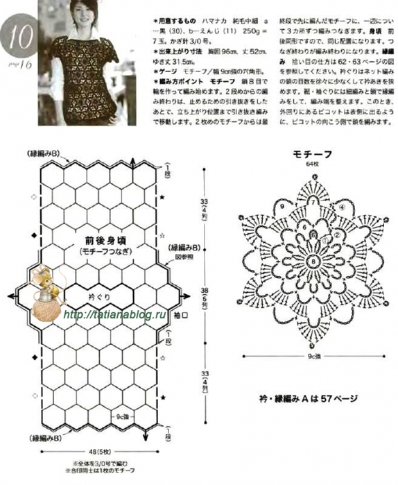 Блуза связанная мотивами со схемой вязания и сборки/3071837_512 (574x700, 227Kb)