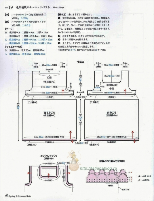 Туника связанная крючком со схемами вязания/3071837_543 (535x700, 215Kb)