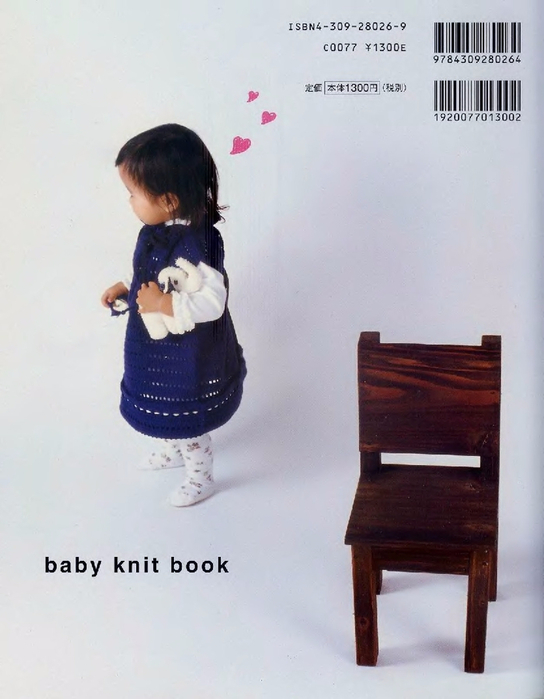 Baby_Knit_Book_sp_001 (544x700, 253Kb)