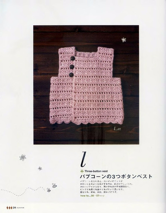 Baby_Knit_Book_sp_022 (544x700, 257Kb)