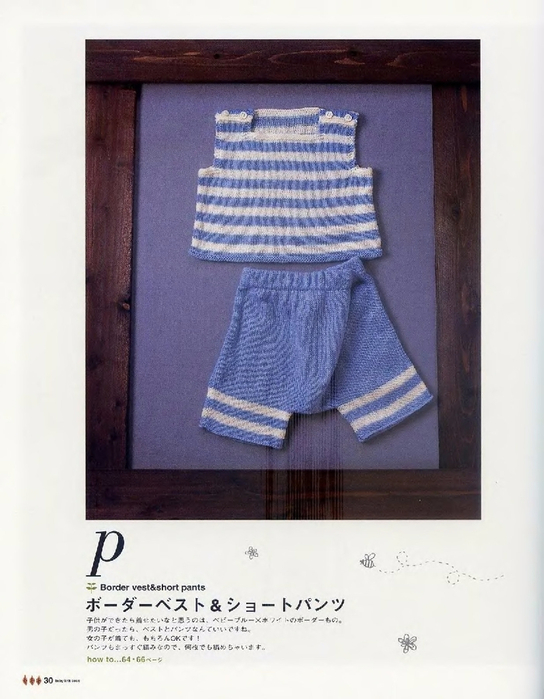 Baby_Knit_Book_sp_028 (544x700, 292Kb)