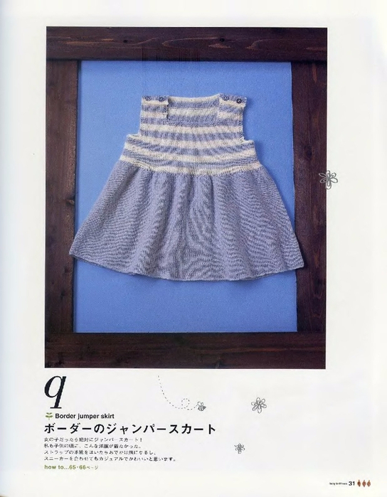 Baby_Knit_Book_sp_029 (544x700, 286Kb)