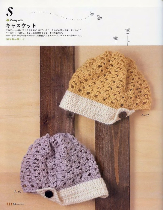 Baby_Knit_Book_sp_032 (544x700, 367Kb)