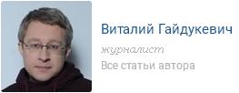 6209540_Gaidykevich_Vitalii (263x102, 20Kb)